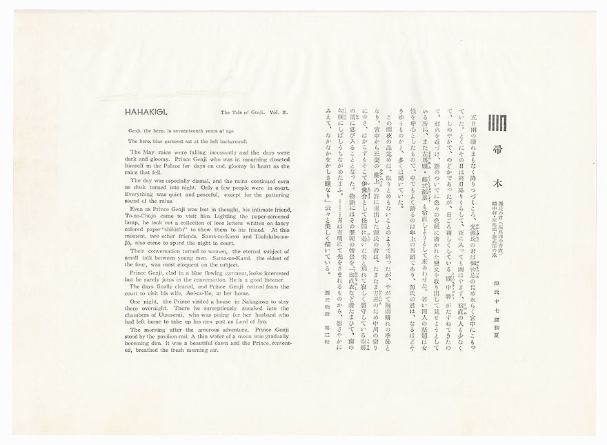 Hahakigi, Chapter 2 by Masao Ebina (1913 - 1980)