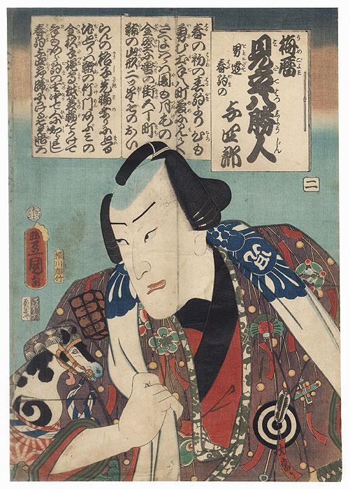 Nakamura Fukusuke I as Otokodate Harukoma no Yoshiro by Toyokuni III/Kunisada (1786 - 1864)