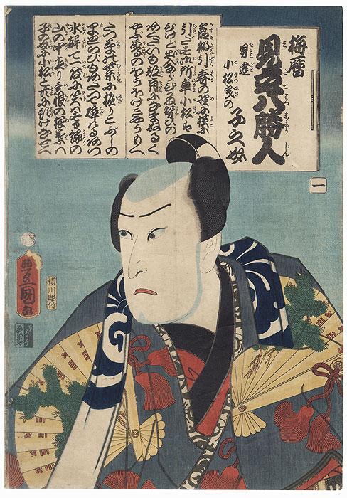 Man in a Fan Print Kimono by Toyokuni III/Kunisada (1786 - 1864)