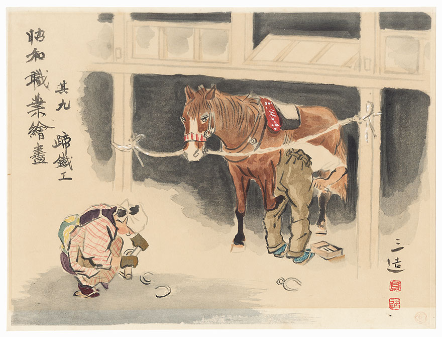 The Farrier, 1939 by Wada Sanzo (1883 - 1968)
