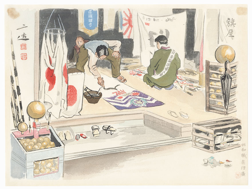 Flag Merchant, 1940 by Wada Sanzo (1883 - 1968)