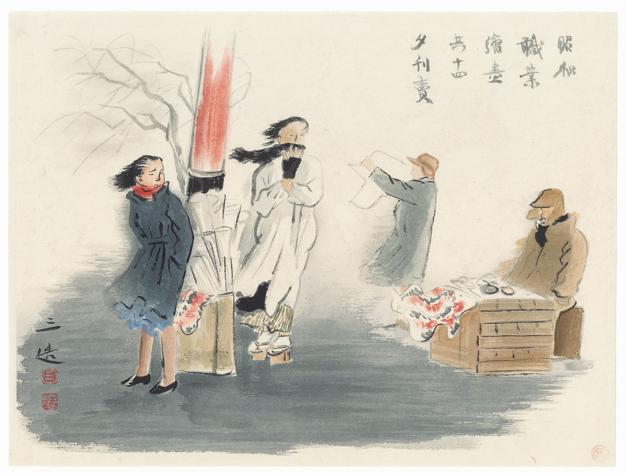 Evening Newspaper Sellers, 1939 by Wada Sanzo (1883 - 1968)