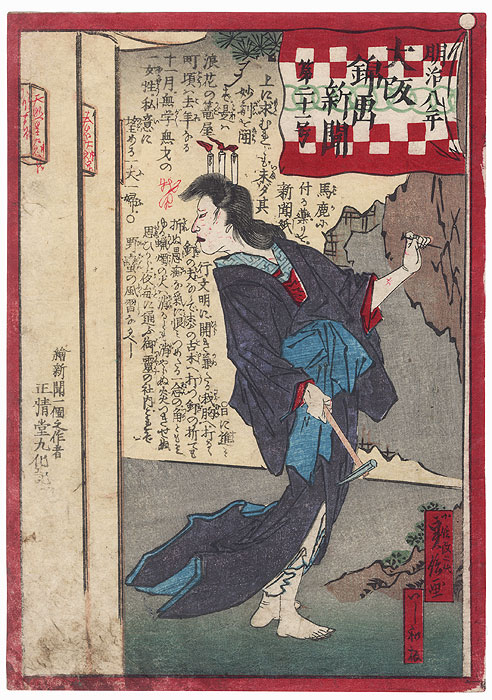 Woman Carving on a Tree by Sadanobu II (1848 - 1940)