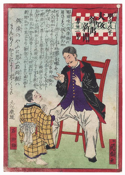 Manju-eating Doll by Sadanobu II (1848 - 1940)