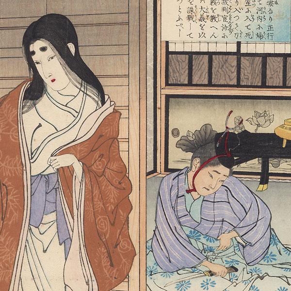 The Wife of Kusunoki Masashige by Ginko (active 1874 - 1897)