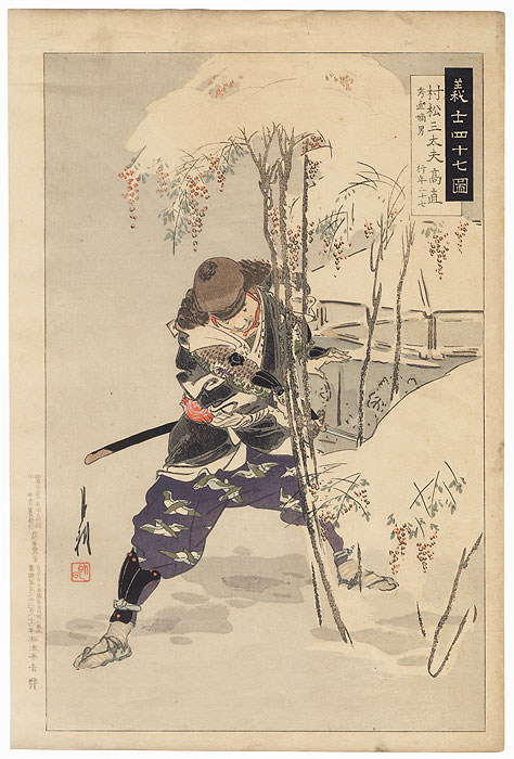 Muramatsu Sandayu Takanao by Gekko (1859 - 1920)