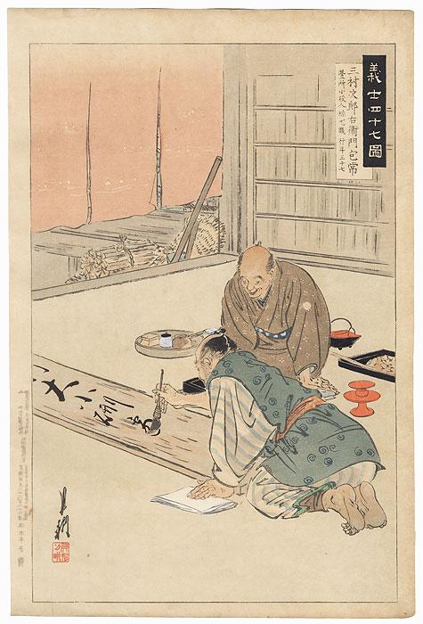 Mimura Jiroemon Kanetsune by Gekko (1859 - 1920)