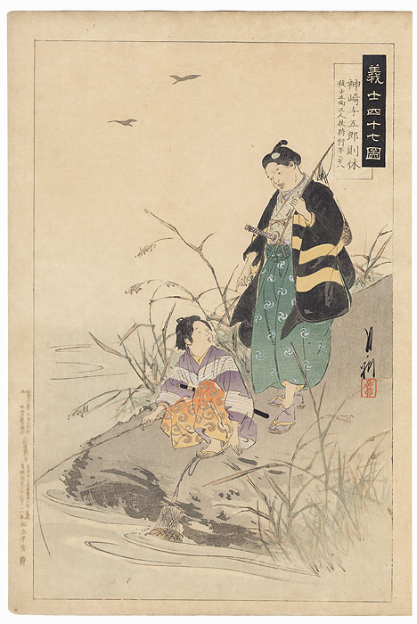 Kanzaki Yogoro Noriyasu by Gekko (1859 - 1920)