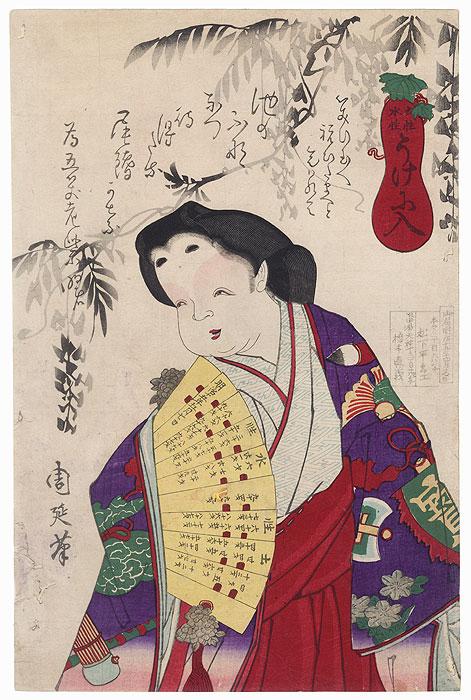 Woman with a Fan, 1882 by Chikanobu (1838 - 1912)