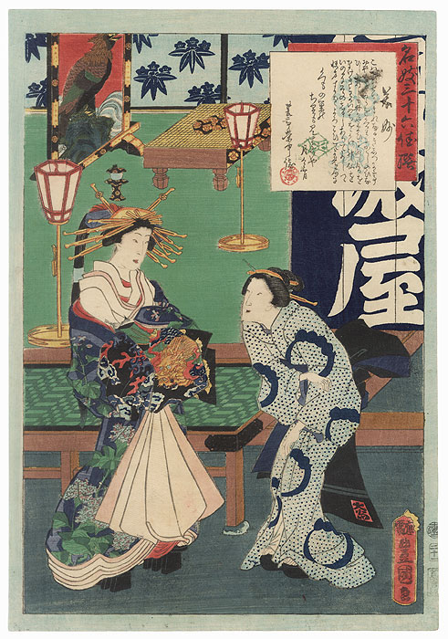 Jakumyo, 1861 by Toyokuni III/Kunisada (1786 - 1864)