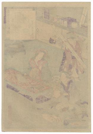 Otowa, 1867 by Toyokuni III/Kunisada (1786 - 1864)