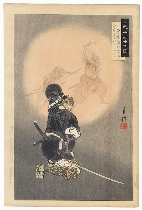 Kurahashi Densuke Munefusa by Gekko (1859 - 1920)