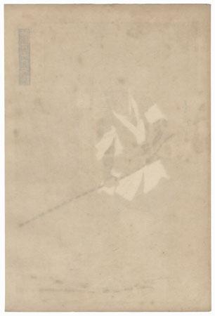 Chikamatsu Kanroku Yukishige by Gekko (1859 - 1920)