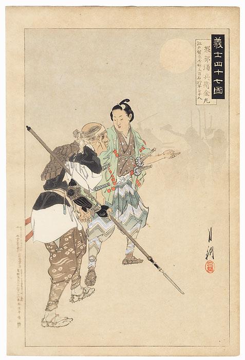 Horibe Yahei Kanamaru by Gekko (1859 - 1920)