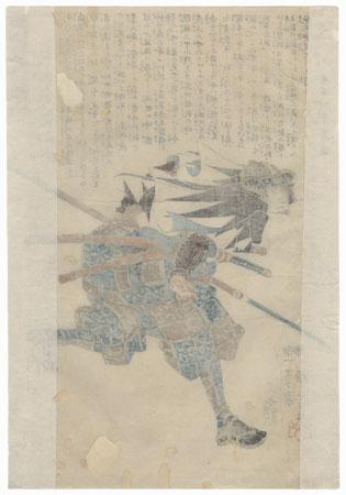 Senzaki Yagoro Noriyasu by Kuniyoshi (1797 - 1861)