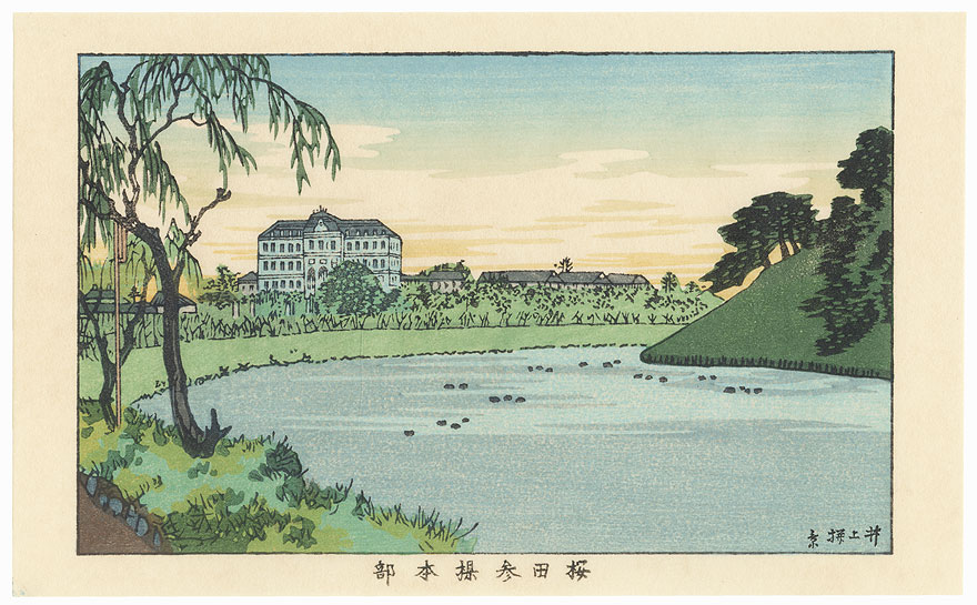 The General Staff Office, Sakurada by Yasuji Inoue (1864 - 1889)