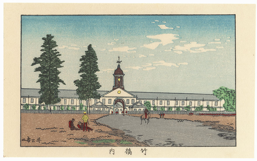 Inside Takebashi by Yasuji Inoue (1864 - 1889)
