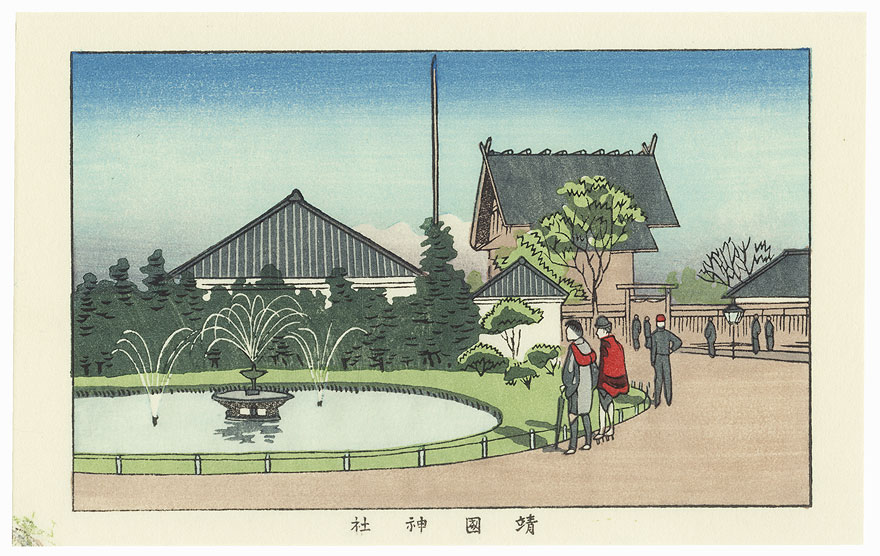 Yasukuni Shrine by Yasuji Inoue (1864 - 1889)