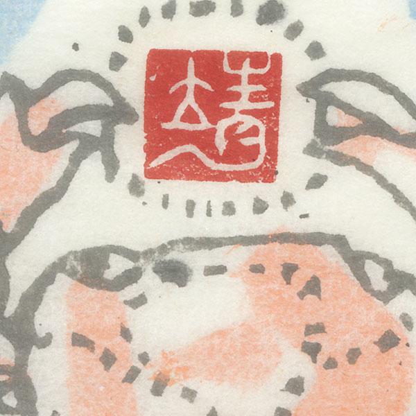 Crab Ex-libris by Shin-hanga & Modern artist (unsigned)