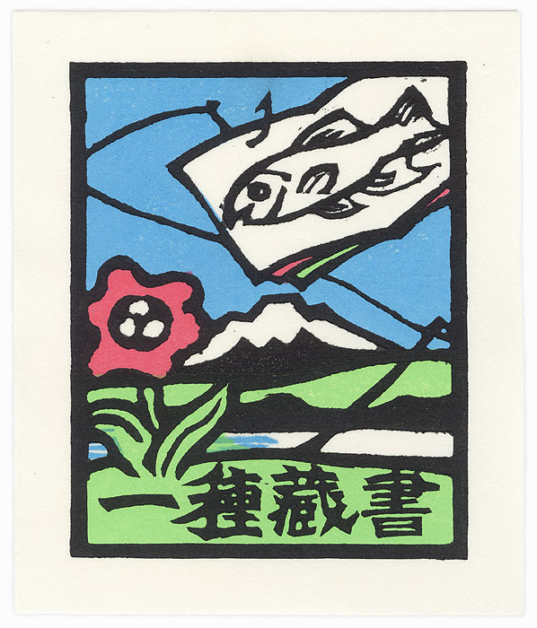 Carp Banner Ex-libris by Yoshio Kanamori (1922 - 2016)