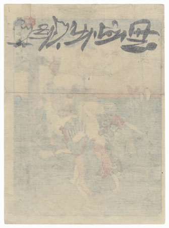 Yui, 1852 by Hiroshige (1797 - 1858)