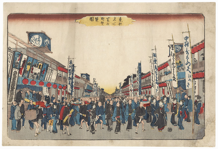 Prospering Theater District, circa 1839 - 1842 by Hiroshige (1797 - 1858)