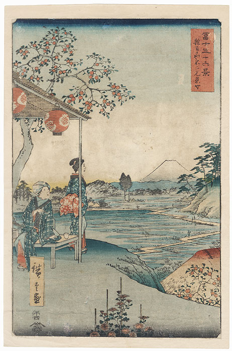 The Teahouse with the View of Mt. Fuji at Zoshigaya, 1858 by Hiroshige (1797 - 1858)