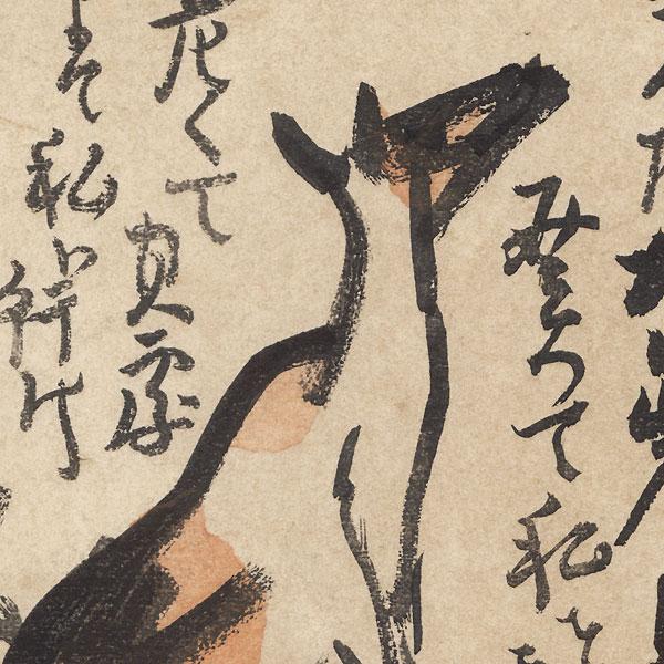 Dog by Takeuchi Seiho (1864 - 1942)