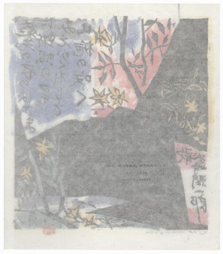 Mountain and Gardenias by Munakata (1903 - 1975)