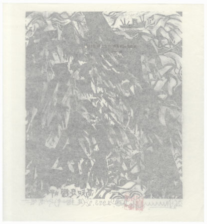 Cape Ashizuri by Munakata (1903 - 1975)