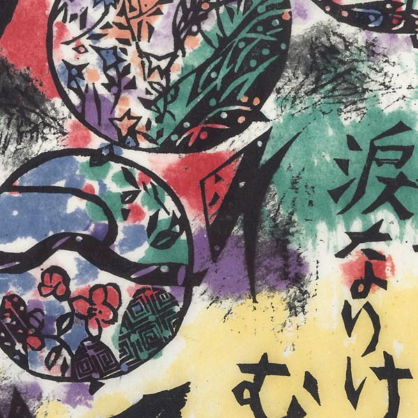 Dream by Munakata (1903 - 1975)