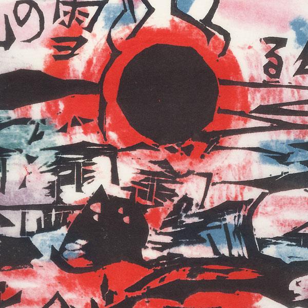North Sea by Munakata (1903 - 1975)