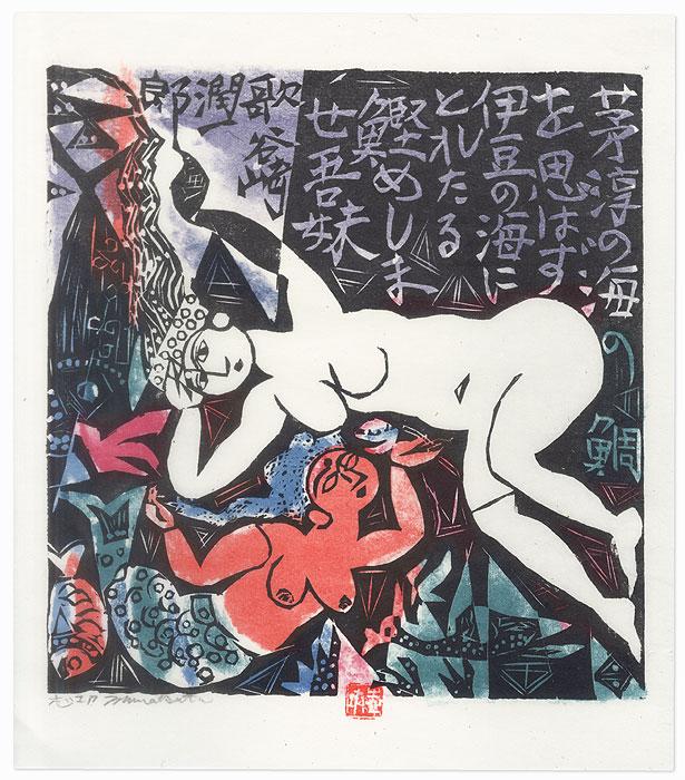 Sisters by Munakata (1903 - 1975)