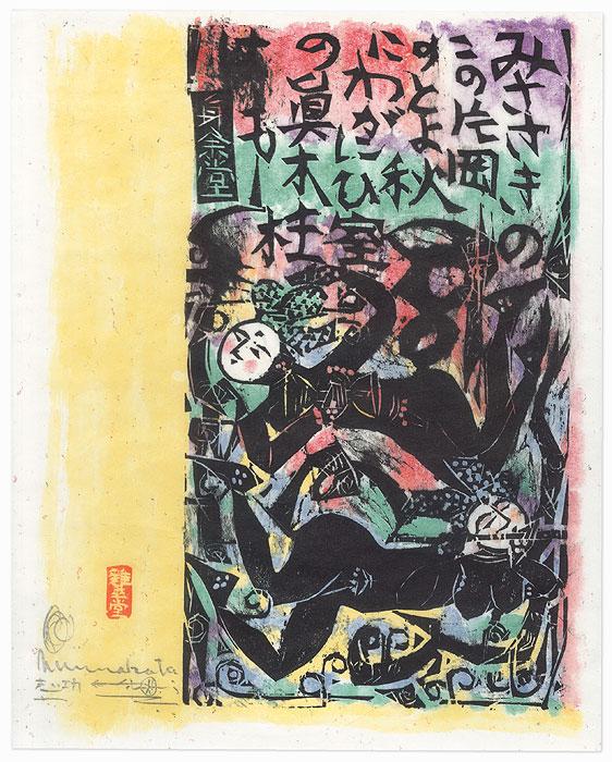 Flying Bosatsu by Munakata (1903 - 1975)