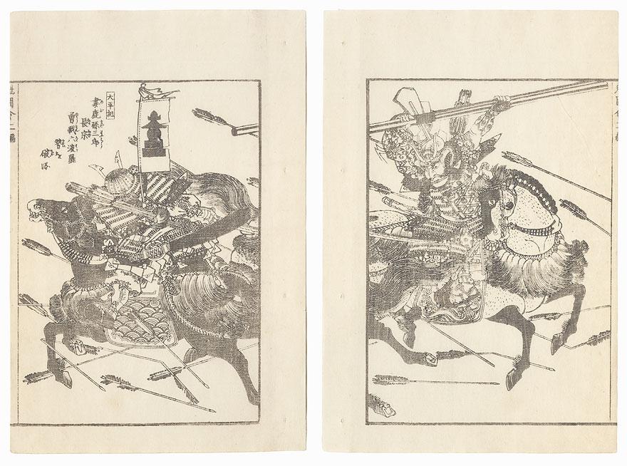 Mega Magosaburo from The Taiheiki by Eisen (1790 - 1848)