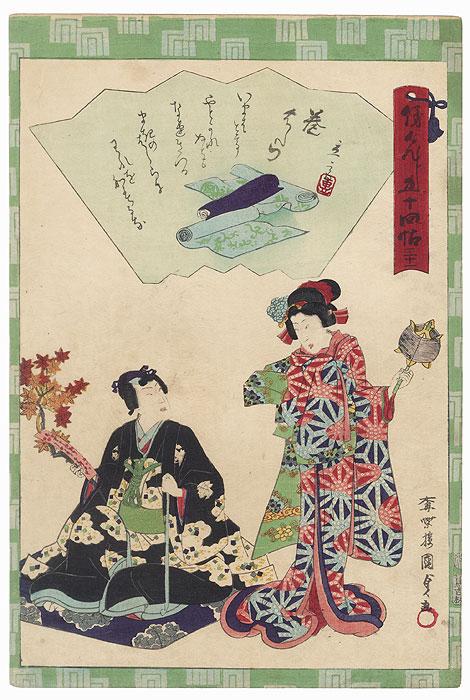 Makibashira, Chapter 31 by Kunisada II (1823 - 1880)