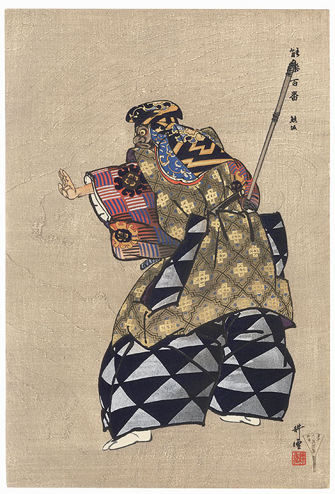 Kumasaka by Tsukioka Kogyo (1869 - 1927)
