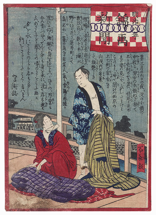 A Kyoto Couple Undressed and Leapt into the Yodo River in Osaka by Yoshitaki (1841 - 1899)