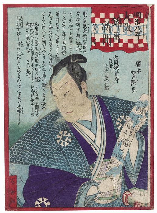 Ooku Eichizen Mamoru by Yoshitaki (1841 - 1899)