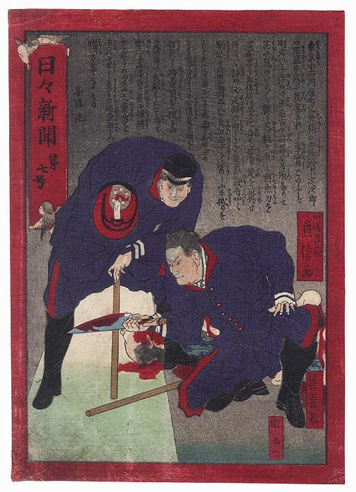 Crime Scene Investigation by Sadanobu II (1848 - 1940)