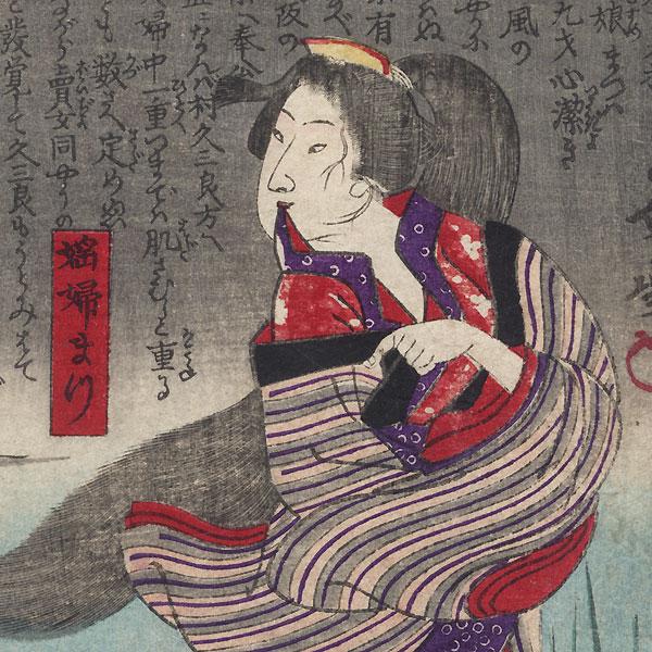 Beauty on the Shore by Meiji era artist (not read)