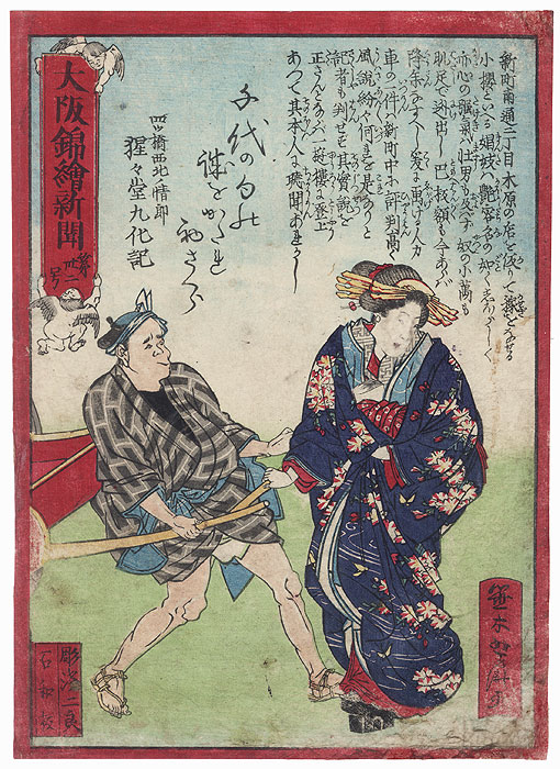 Temporarily Making a Profit by Tentatively Opening a Store in Shinmachi Midori 2-chome by Yoshitaki (1841 - 1899)