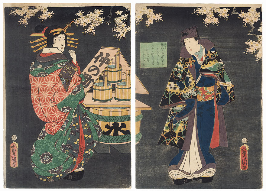 Courtesan and Samurai on an Evening Stroll by Toyokuni III/Kunisada (1786 - 1864)