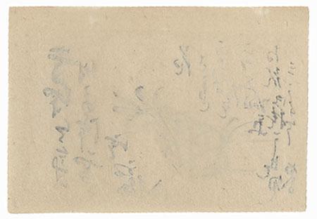 Pineapple by Takeuchi Seiho (1864 - 1942)