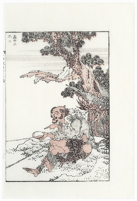Fuji in a Winecup by Hokusai (1760 - 1849)