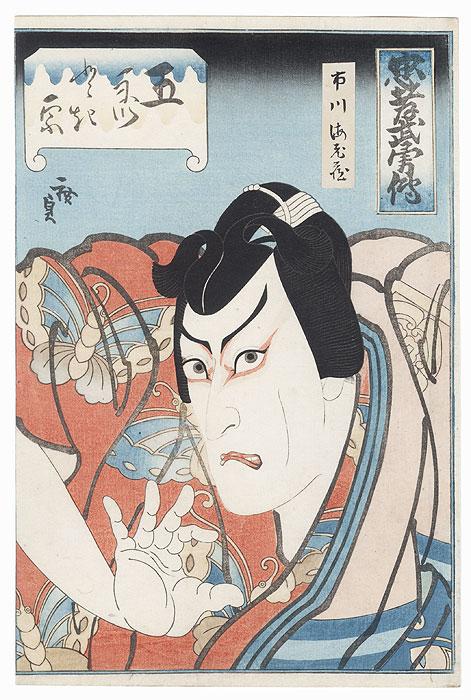Ichikawa Ebizo V as (Soga) Goro Tokimune, 1848 by Hirosada (active circa 1847 - 1863)