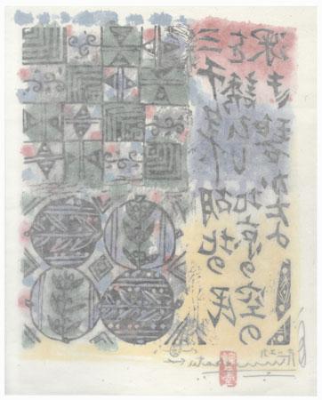 Deep Blue by Munakata (1903 - 1975)
