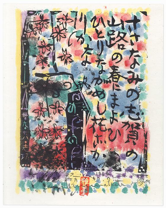 Spring by Munakata (1903 - 1975)