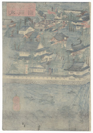 The Siege and Submergence of Takamatsu Castle, 1847 - 1852 by Yoshitora (active circa 1840 - 1880)