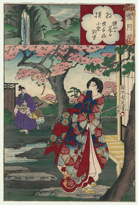 Sagami, Flowers of Yokoyama, Princess Terute and Oguri Hangan, No. 48 by Chikanobu (1838 - 1912)